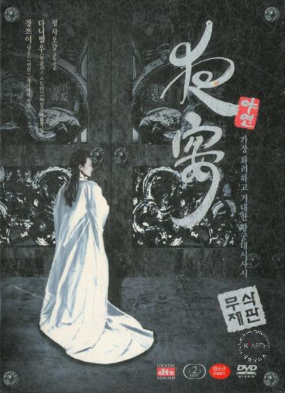 야연(DVD) image